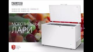 Морозильные лари Атлант - Обзор линейки от SmartShop.kr.ua