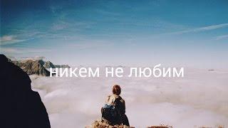 никем не любим