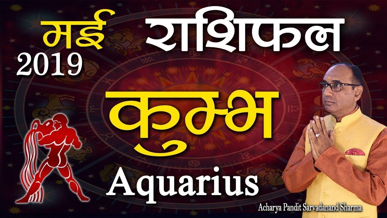 Kumbh Rashi (Aquarius Horoscope) May 2019 Prediction | #Jyotish