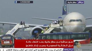 لحظة إخلاء الطائرة السعودية في مطار مانيلا جراء إنذار خاطئ