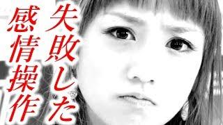 【衝撃】小倉優子ギャル曽根にマジギレwwwキレ方が招いた残念な結果とは...