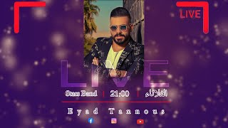 Eyad Tannous [Live] - [Cover] 2020 خليك_بالبيت# #stayhome اياد طنوس