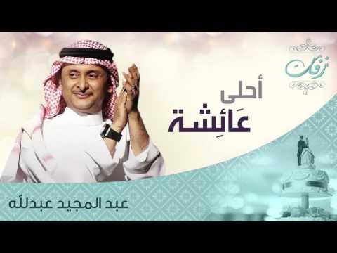 عبدالمجيد عبدالله - احلى عايشة (زفة) | 2015