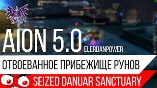 AION 5.0: Отвоеванное прибежище рунов / Seized danuar sanctuary