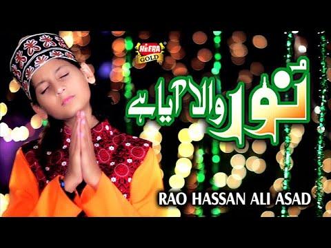 Rao Hassan Ali Asad - Noor Wala Aya Hai - New Rabiulawal Naat 2017