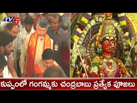 AP CM Chandrababu Offers Special Prayers At Kuppam Gangamma Temple | TV5News