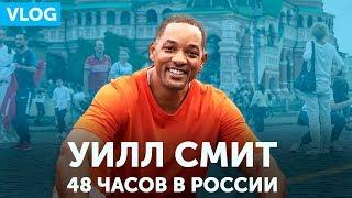 УИЛЛ СМИТ В РОССИИ: Чемпионат Мира и впечатления от Москвы