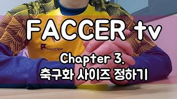 [패커 tv Chapter 3] 내발에 맞는 축구화 사이즈 정하기