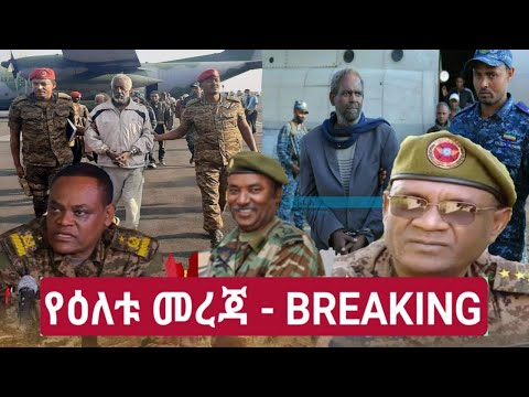 Ethiopian: የዛሬ መረጃ – Amharic (BBC) Daily Ethiopian News Today January, 2021