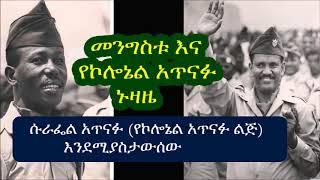 መንግስቱ እና የኮሎኔል አጥናፉ ኑዛዜ- ሱራፌል አጥናፉ (የኮሎኔል አጥናፉ ልጅ) Mengistu Hailemariam and Atnafu Abate