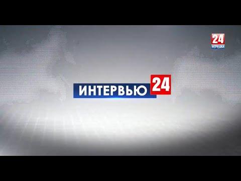 Крым 24.Интервью. Андрей Фалалеев. Выпуск от 29.05.2020
