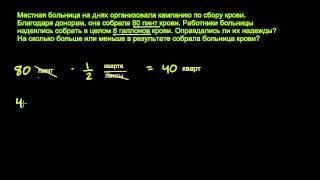 Задача с единицами измерения объема (часть 2)