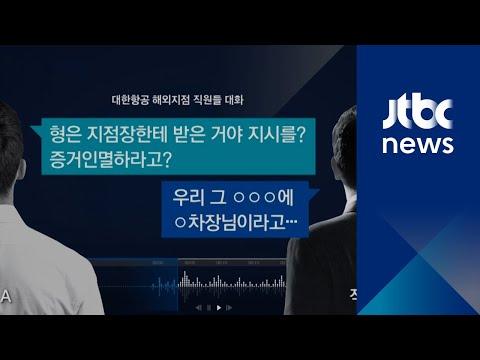 """""""지시를 받은거야?"""" """"그렇지""""…대한항공 '증거 인멸' 정황 녹취 공개"""