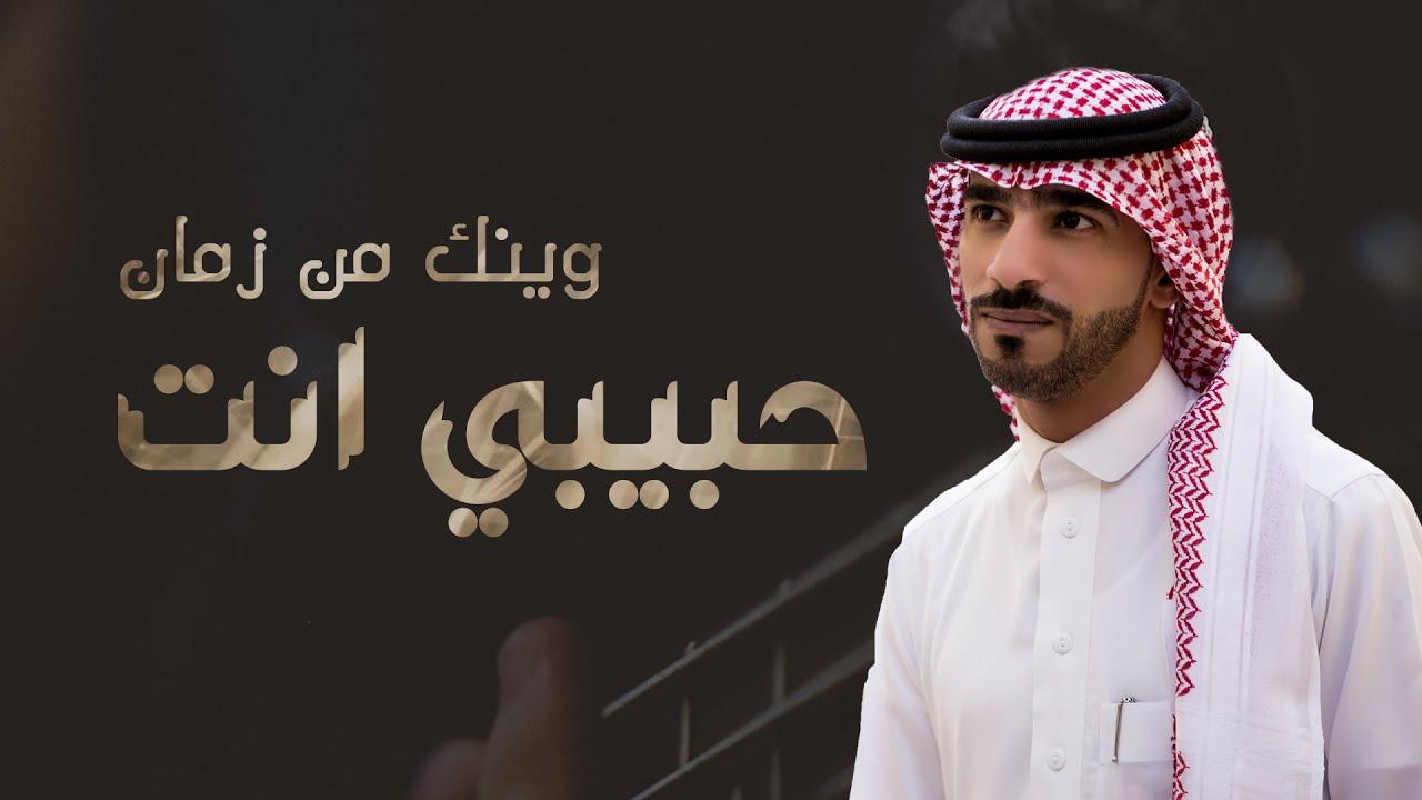 حبيبي انت وينك من زمان اداء رامي المعبدي حصريا Youtube