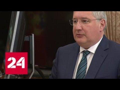 """В """"Роскосмосе"""" ведена персональная ответственность за исполнение бюджета - Россия 24"""