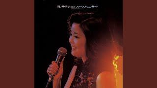 Ni Zai Wo Xin Zhong (Live In Japan / 1977)