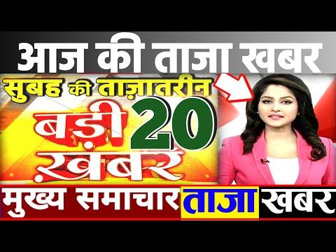 23 August 2021 news | mosam samachar | aaj ki taaja khabar | news | aaj tak | taja khabar | dls news