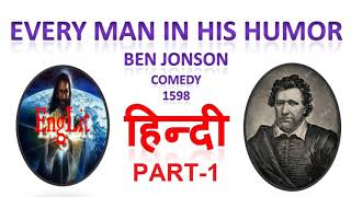 Every Man in His Humour Hindi-Part 1