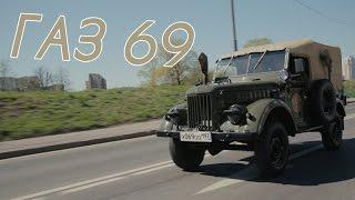 Газ 69. То, что было после Великой Победы.