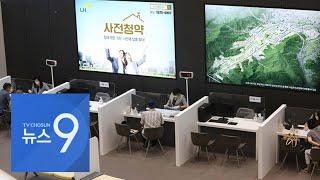 '3기 신도시' 사전청약 첫날, 홈페이지에 22만명 몰렸다 [뉴스 9]