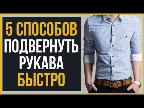 Как правильно закатать рукава рубашки