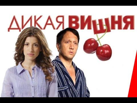 ДИКАЯ ВИШНЯ (2009) фильм. Комедия