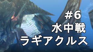 #6【MH3G HD】ラギアクルスを仕留めろ! 太刀【モンハン実況】 thumbnail
