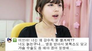 김이브님♥막장대처법ver.지금보다 더 하드했던 2012년...