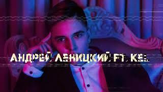 Андрей Леницкий, KEL - Кем ты пьяна? (официальная премьера трека)