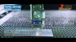 〔光纖雷射金屬切割機〕TAHG-3015A 全罩式高功率光纖雷射金屬切割機 Fibler Laser Cutting Machine。板材雷射切割機。CNC雷射切割機