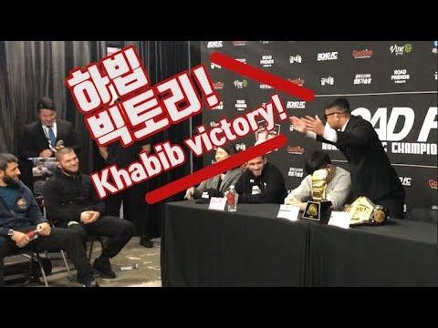 """권아솔, """"하빕, 빅토리!! khabib victory"""" 기자회견 도중 갑자기 분위기 빅토리"""