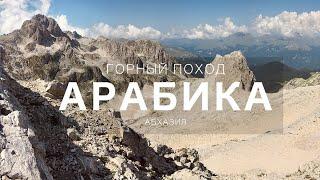 видео Карстовые пещеры горного массива Арабика