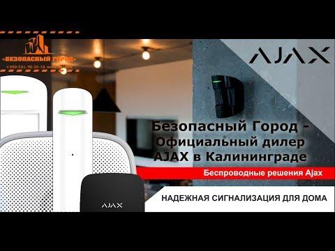 Беспроводные охранно пожарные сигнализации AJAX в Калининграде