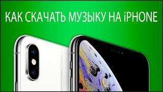 Как скачать музыку на iPhone в 2019 году