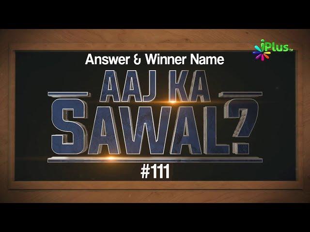 Answer & Winner Name- Islamic Quiz - Aaj Ka Sawal 111 - iPlus TV