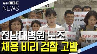 전남대병원 노조, 채용 비리 검찰 고발