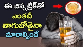 AMAZING Tip That Can Help You to Get Rid of ALCOHOL! | Latest News and Updates | VTube Telugu