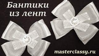 Как сделать праздничные банты канзаши + бонус. Красивые бантики из лент для девочки. Видео урок