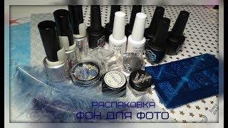 Ногтевые покупки. Распаковка. Фон для фото в инстаграмм #Svet_Lana nail.art