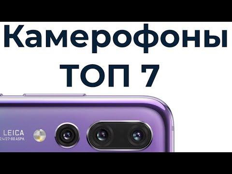 ТОП 7. Лучшие смартфоны с хорошей камерой 2019 года. Рейтинг камерофон!
