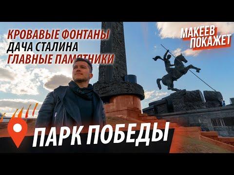 9 мая. Парк Победы на Поклонной Горе. Макеев Покажет