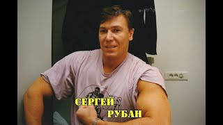ЗАБЫТЫЕ ЗВЁЗДЫ 90-х СЕРГЕЙ РУБАН
