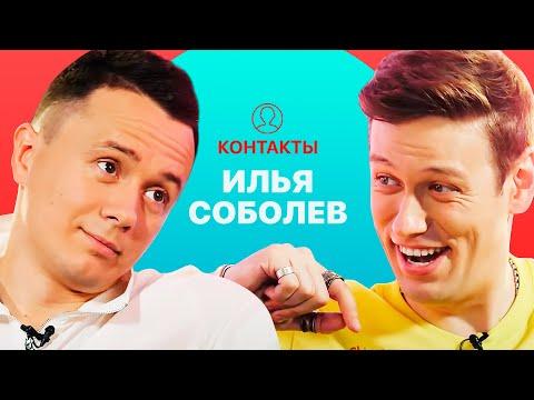 КОНТАКТЫ. Гость выпуска - Илья Соболев