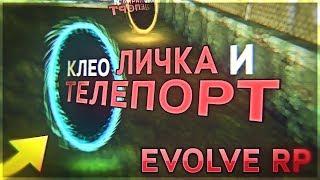 КЛЕО ЛИЧКА НА EVOLVE RP И ТЕЛЕПОРТ | GTA SAMP