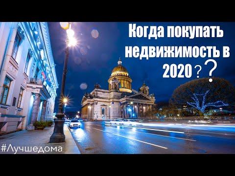 Что ждет рынок недвижимости Санкт Петербурга в 2020 году?