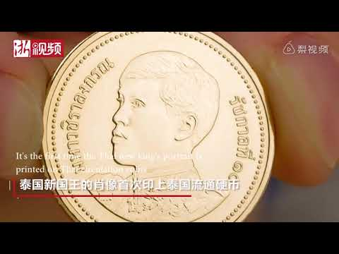 2 Thai baht coins under production in Shenyang, Liaoning Province