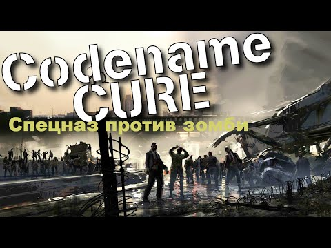 Спецназ против зомби  - Codename CURE