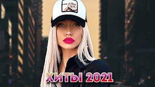 НОВИНКИ МУЗЫКИ 2021 ЛУЧШИЕ ПЕСНИ 2021 ХИТЫ 2021 РУССКАЯ МУЗЫКА 2021 RUSS SCHE MUS K 2021