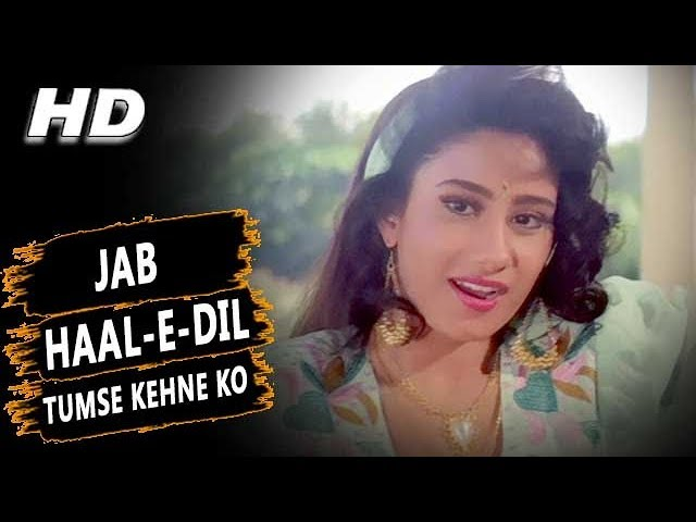 Jab Haal E Dil Tumse Kehne Ko   Alka Yagnik   Salaami 1994 Songs   Ayub Khan, Roshini Jaffery