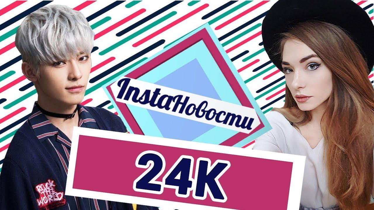 24K в Москве: сколько времени уходит на мейкап в стиле K-Pop? — о2тв: InstaНовости